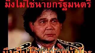 Repeat youtube video เบื้องหน้า-เบื้องหลัง การกลับคืนของเผด็จการฟาสซิสต์ไทยในพระบรมราชูปถัมภ์ (เครดิต สนามหลวง2008)