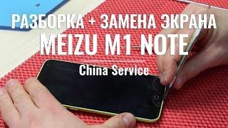 Разборка и замена дисплея Meizu M1 Note от China Service