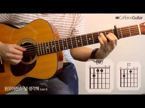 Guitar guitar chords you and i by chance : 널 생각해 Thinking Of You - 원모어찬스 One More Chance | 기타 연주 ...