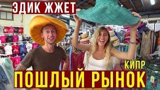 Кипр, Рынок в Пафосе - Эдик Зажигает, Вечная Шляпа 😂Мохнатка
