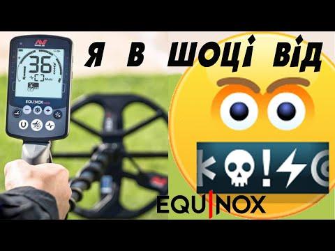 Викинути EQUINOX 800 чи залишити? / Мої враження після року копа з цим металошукачем #equinox800