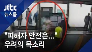 '가해자 권리' 앞에 떨게 된 피해자 안전…왜 이런 일이? / JTBC 뉴스룸