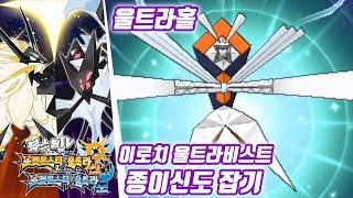 포켓몬스터 울트라 썬 문 공략 - 이로치 울트라비스트 종이신도 잡는법 (포켓몬스터 울트라썬문 공략 / Pokémon Ultra Sun·Moon)