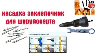 видео Как выбрать аккумуляторный шуруповерт: виды и функции