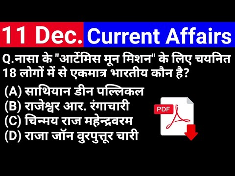 11 December 2020 Current Affairs | Daily Current Affairs in Hindi | Today Current Affairs 2020