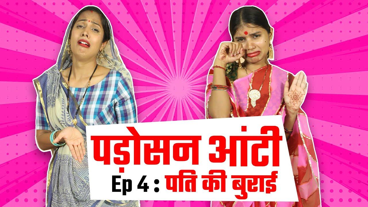 PADOSI AUNTY (पड़ोसी आंटी) | Ep 04 - Pati Ki Burai | ShrutiArjunAnand