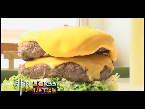 【嘉義吃透透】 樂檸漢堡+檜意森活村+M9度霜淇淋