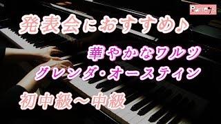 【ピアノ発表会おすすめ】華やかなワルツ ♫ グレンダ・オースティン/Valse Brillante,Glenda Austin