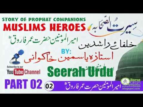 Muslim Heroes-Sayyidina Umar Farooq (ra) |Caliph of Islam| Hissah Dom By Yasmeen Khakwani