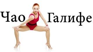 Упражнения от ушек (галифе) на бедрах