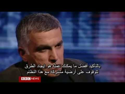 Nabeel Rajab: King of Bahrain 'not keeping promises' - HARDtalk BBC مترجم