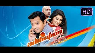 "Bangla Natok 2015 ""Addiction"" [HD] Ft. Tisha, Tahsan, John Kabir"