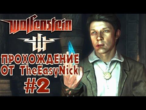 Wolfenstein The New Order Прохождение игры на 100