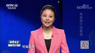 《法律讲堂(生活版)》 20190703 司机娶了老板娘| CCTV社会与法