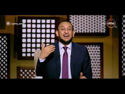 لعلهم يفقهون - مع الشيخ رمضان عبد المعز - حلقة السبت 15 سبتمبر 2018 ( واصطبر لعبادته ) الحلقة كاملة