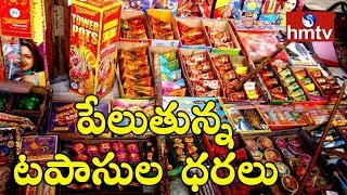 Diwali Festival Celebrations Starts 2017 | Crackers Price Hike In Hyderabad | hmtv