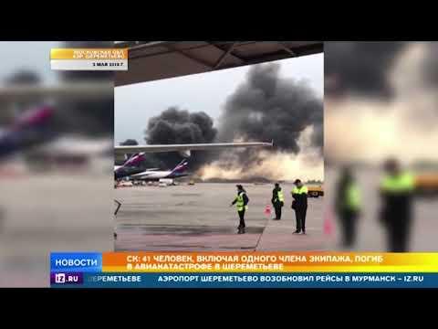 МАК приступил к расследованию трагедии с SSJ-100 в Шереметьеве