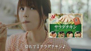 深田恭子NICHIREI FOODS 雞肉沙拉「切嗎?」篇【日本廣告】深田恭子的廣...