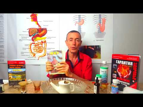 видео: ЛЮБОЕ ЛЕЧЕНИЕ НАЧИНАЕТСЯ ЭТОЙ ПРОЦЕДУРОЙ! Кисты, зрение, головная боль, аденоиды, густая кровь.