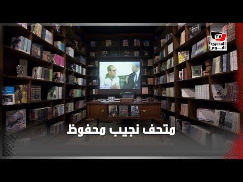 اختفاء مقتنيات نجيب محفوظ.. القصة الكاملة لمحتويات متحف الأديب العالمي  - 21:54-2019 / 7 / 18