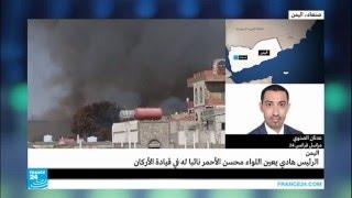 """""""فرانس 24"""": تعيين علي محسن الأحمر نائبًا لقائد الجيش اليمني"""