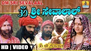 Om Sri Sevalal - Lambhani (Banjara) Devotional Movie