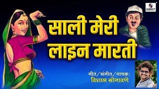 साली मेरी लाईन मारती Sali Meri Line Marti Marathi Lokgeet Sumeet Music
