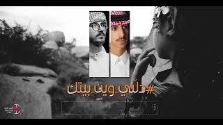 جديد وحصري    دلني وين بيتك    أداء: فهد بن فصلا \u0026 يوسف الشهري    كلمات: خالد الوليدي