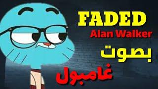 غامبول يغني اغنية Faded Alan Walker