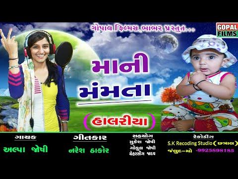 Mani Mamta   Aalpa Joshi   Latest Halariyu Song By Gopal Films