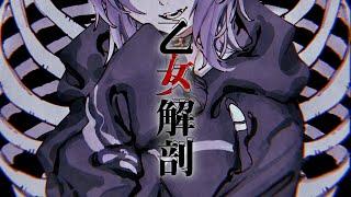 乙女解剖 / 猫又おかゆ(cover)