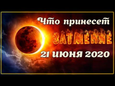 Солнечное ЗАТМЕНИЕ 🌖 21 июня 2020: средняя точка коридора затмений - ЛУНА в РАКЕ