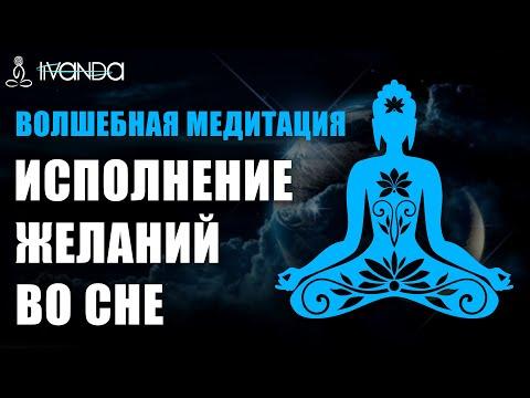 Медитация Дворец Исполнения Желаний ✨ Создание Своей Реальности Освобождение от Старых Убеждений 💎