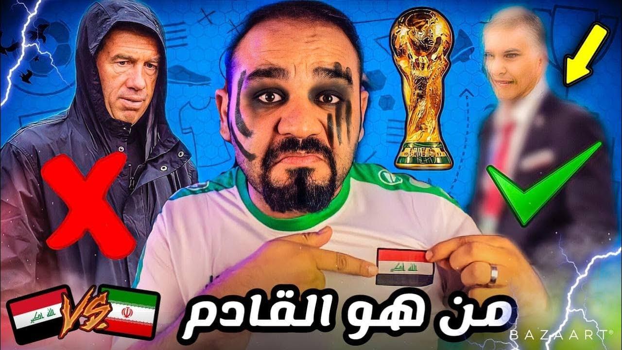 اخر مباراة لكاتانيتش مع المنتخب العراقي ضد ايران ومن هو البديل؟!