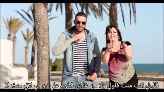 Galouli ma tji Balti feat Zina Gasrinia Paroles Video