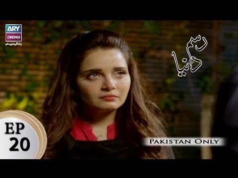 Rasm-e-Duniya - Episode 20 - ARY Zindagi Drama