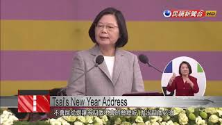 President Tsai urges China to engage Taiwan based on 'Four Musts'