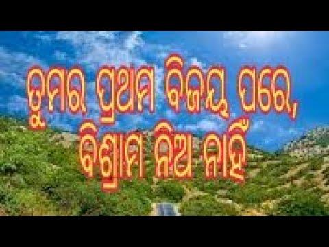 Odia Anabana Video.. Odia Loka Bani ..odia Loka Katha Image Video...chanakya Niti.. By S  B  For