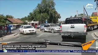 Жанылыктар 14.08.2018 | Toyota Aristo, Honda Odyssey жана Toyota Auris унаалары кагышкан