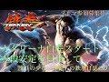 【TEKKEN7 forPS4】訛りの少ない沖縄人の鉄拳日誌#50