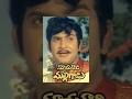 Mayadari Malligadu | Full Length Telugu Movie | Krishna, Manjula | TeluguOne
