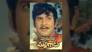 Mayadari Malligadu   Full Length Telugu Movie   Krishna, Manjula   TeluguOne