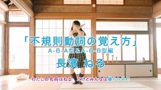 欅坂46 長濱ねる 『「不規則動詞の覚え方」A-B-A型&A-B-B型編』