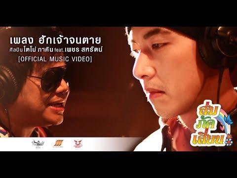 เพลงฮักเจ้าจนตาย - โตโน่ feat. เพชร สหรัตน์ [Ost.ส่มภัคเสี่ยน] : ฉายแล้ววันนี้ในโรงภาพยนตร์