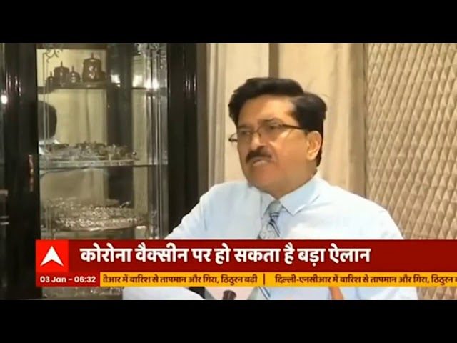 Distribution of the Covid Vaccine to be started soon - Dr. Ravi Malik on ABP News