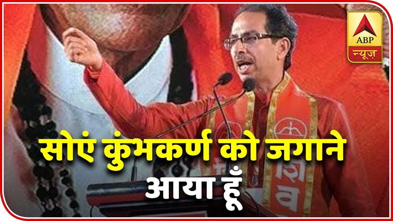 I Have Come To Ayodhya To Meet 'Ram Lalla': Uddhav Thackeray | ABP News