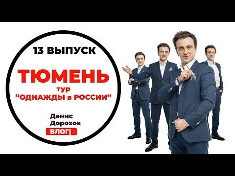 """Выпуск 13: """"Однажды в России"""" в Тюмени"""