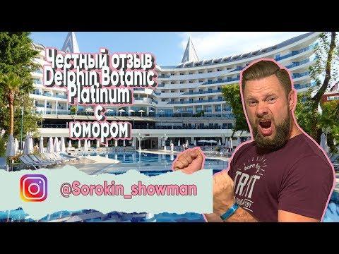 Delphin Botanik Platinum hotel 5* 🏝обзор отеля 🏩Честный отзыв👇🏻