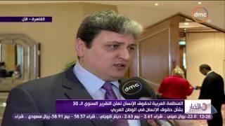 الأخبار - المنظمة العربية لحقوق الإنسان تعلن التقرير السنوي الـ30 بشأن حقوق الإنسان فى الوطن العربي