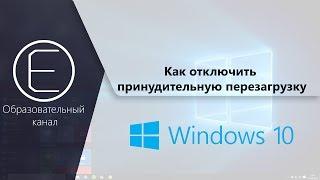 Как отключить автоматическую перезагрузку, после обновления Windows 10?